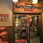 ひょうご五国ワールド 神戸三宮横丁 - 外観写真:外観