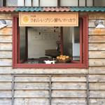 関西の味 串カツ マハカラ -
