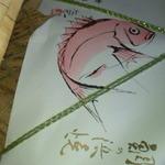 檜垣商店 - 鯛の浜焼