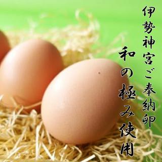 ★究極の卵★伊勢神宮ご奉納卵【和の極み】使用店!
