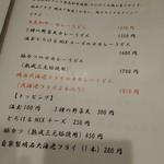 udonizakayaamamenzou - メニュー
