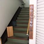 階段ノ上ノ食堂 - 階段をのぼります。