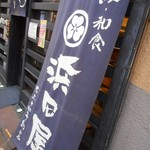 浜田屋 - 外観写真:外観