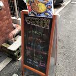 マサラ食堂 - 看板♪