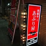 京都あぶり屋へ -