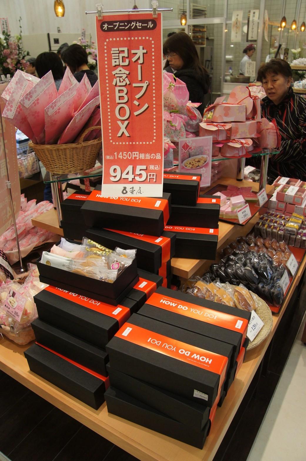 壺屋ティーズキッチン アリオ札幌店