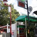 てぃーあっぷ - お店の入口はコチラ