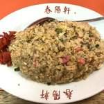 Shunyouken - 美味しい焼き飯