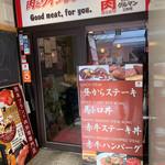 肉びすとろ グルマン 三年坂 - 外観写真: