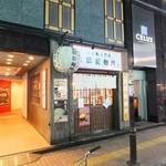 三田製麺所 - お店の外観