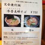 麺家 喜多楽 -