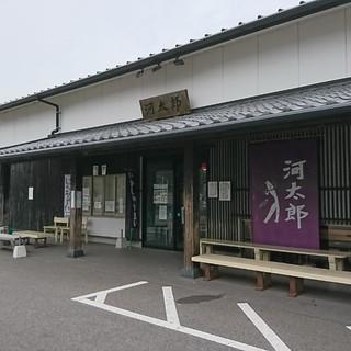昭和36年から創業の「河太郎」で食せる喜び。