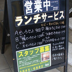 11872409 - メニュー看板(その1)