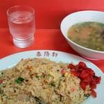 Shunyouken - 焼飯とスープ。スープの器が大きいのが分かるでしょ!?