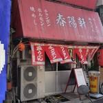 Shunyouken - お店、外観。