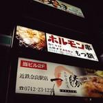 山田 オブ ホルモン - お店の看板。