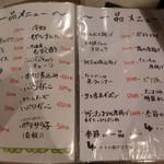 ホルモン鍋 暖 - メヌー①