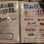 ホルモン鍋 暖 - メヌー③