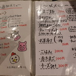 ホルモン鍋 暖 - メヌー④