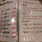 ホルモン鍋 暖 - メヌー⑤