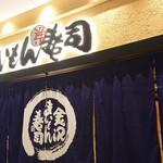 Kanazawamaimonsushi - 入口