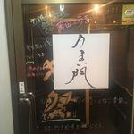 全国日本酒×和食個室居酒屋 うまい門 - 入口