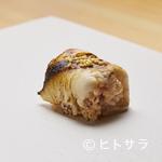 鮨 つむぎ - 炭の香ばしさが際立つ〆のお楽しみ『焼き鯖の小袖巻き』