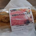 丸幸精肉店 - 松阪メンチドッグ