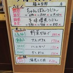 丸亀製麺 - 今月のおすすめ(2019.10.30)