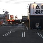丸亀製麺 - 丸亀製麺 福山引野店 外観 ※横から (2019.10.30)