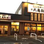 丸亀製麺 - 丸亀製麺 福山引野店 外観(2019.10.30)