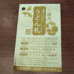 丸亀製麺 - うどん札(2019.10.30)