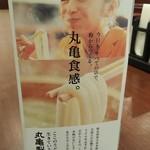 丸亀製麺 - 丸亀製麺紹介(2019.10.30)