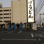丸亀製麺 - 丸亀製麺 福山引野店 看板(2019.10.30)