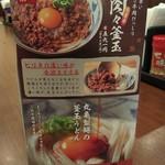 丸亀製麺 - 肉々釜玉(2019.10.30)