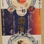 丸亀製麺 - 夜鳴きうどんの日(2019.10.30)