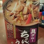 丸亀製麺 - ちゃんぽんうどん(2019.10.30)