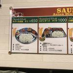 Sauryaajiandaininguandoba - ネパール定食のメニューの一部