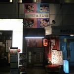 まさむね - 移転後の新店舗(2012/03/02撮影)