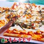百彩 - 「キムチピザ」 キムチ!これがまたピザに合うんです。子供も食べれる美味しさです。