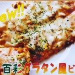 百彩 - 「グラタンピザ」 クリーミーでチーズの味と良く合います。女性に大人気!