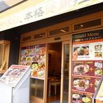 王朝 - 中国料理世界チャンピオンのお店です。