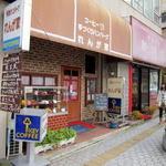 れんが家 - れんが家:水戸芸術館すぐ側の昔ながらの洋食屋さんです
