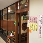 築地 とんき - お店の入り口