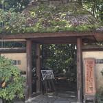 自家焙煎珈琲 森の響 - 外観写真:門構え☆