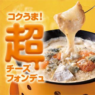 ★冬季限定★コクうま♪『超チーズフォンデュ』解禁!