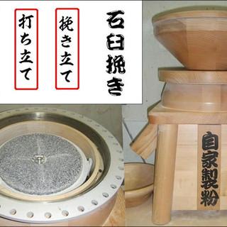 石臼挽き・製粉器