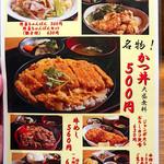 Yokatai - ランチメニュー