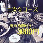 肉バル NORICHANG - 【二次会コース】