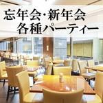 Restaurant Garden - 忘年会・新年会・各種パーティー